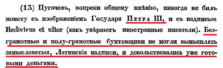 Примечание стр 51 к главе 5 монеты Пугачёва с Петром