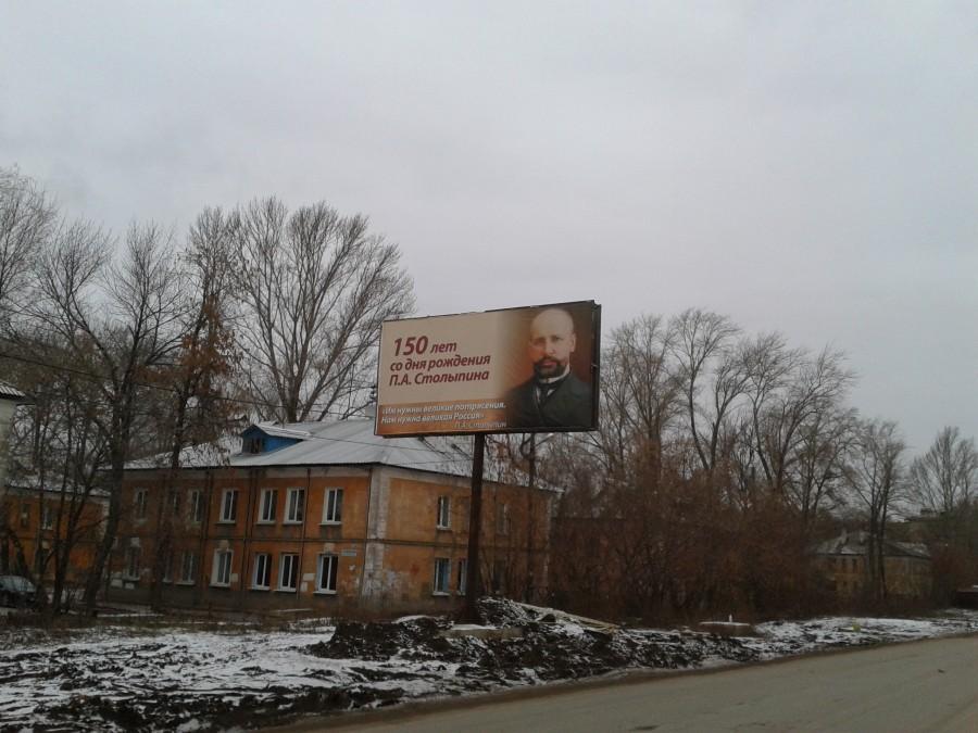 Банер в честь 150 летия со дня рождения П.А. Столыпина