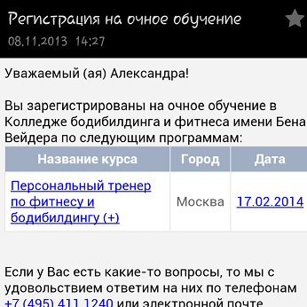 Screenshot_2013-11-08-16-10-21~01