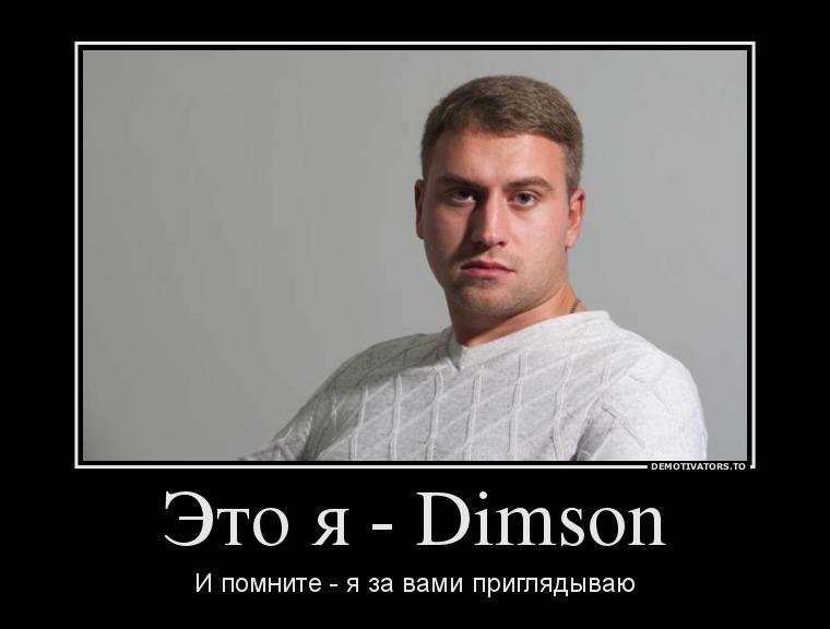 102113_eto-ya-dimson_demotivators_ru