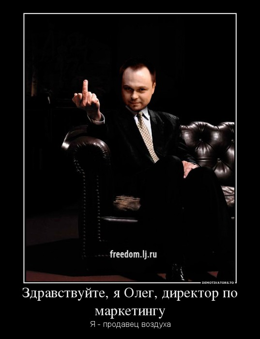 507871_zdravstvujte-ya-oleg-direktor-po-marketingu_demotivators_to