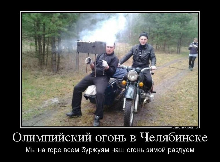 220046_olimpijskij-ogon-v-chelyabinske_demotivators_to