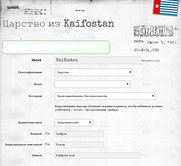 Кайфостан