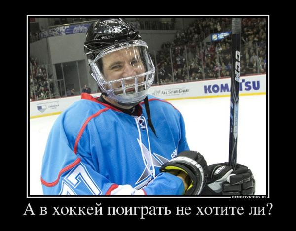 654489_a-v-hokkej-poigrat-ne-hotite-li_demotivators_to