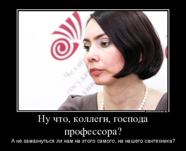 832240_nu-chto-kollegi-gospoda-professora_demotivators_to