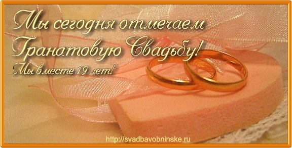 С годовщиной свадьбы поздравления прикольные 24 года