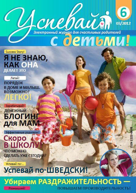2012-07 Обложка УСД 6