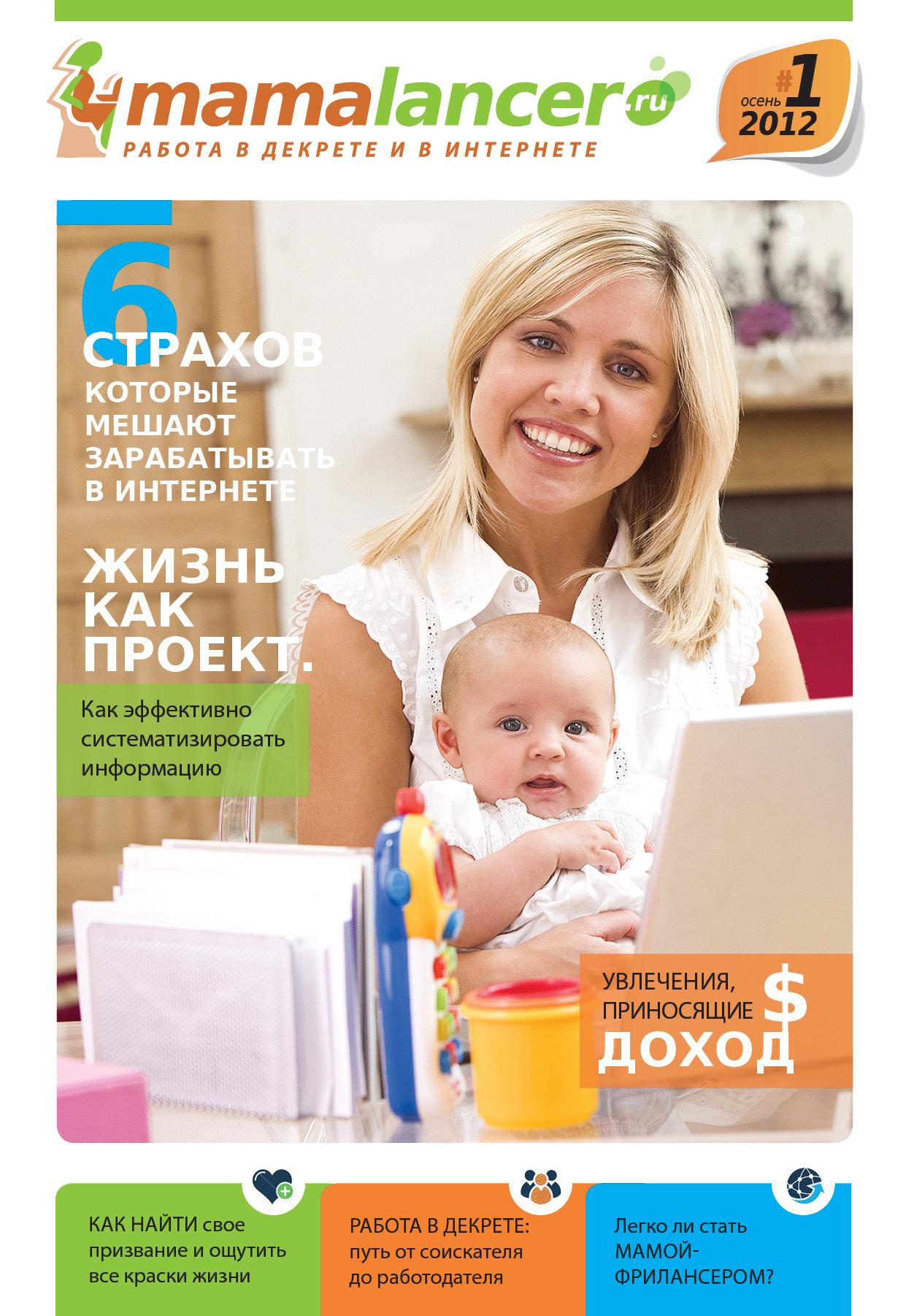 Журнал MAMALANCER - 1-й номер