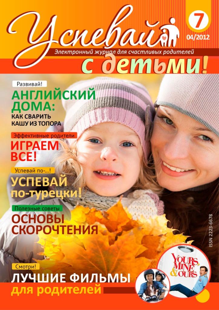 2012-10 Обложка УСД 7_s