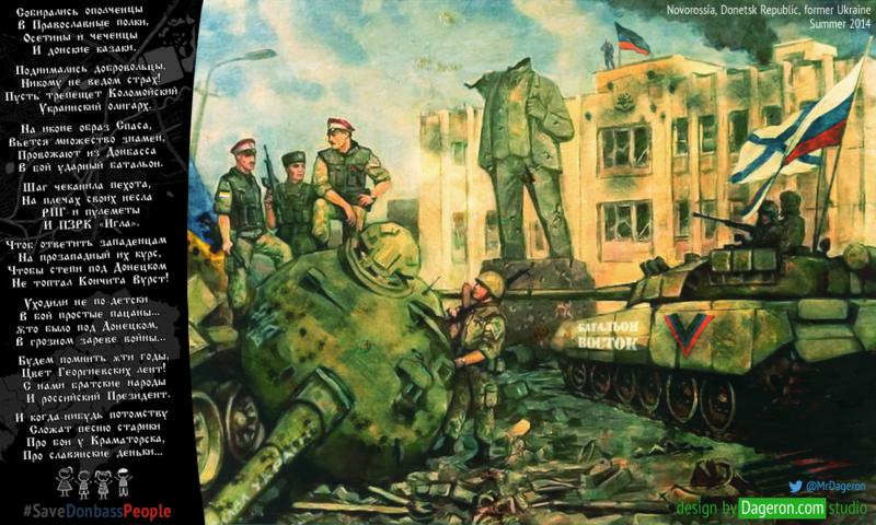800px-Ukrainian_Military_Crisis_(2014)