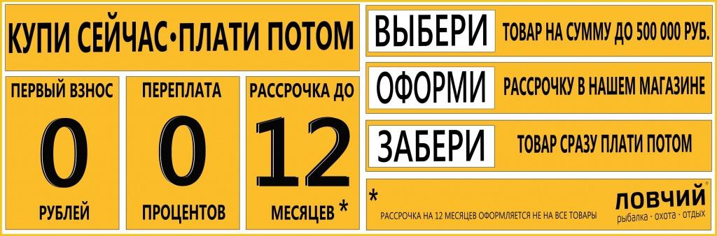 Картинка: lovchy.ru