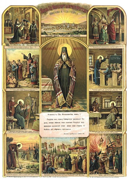 св. Иннокентий