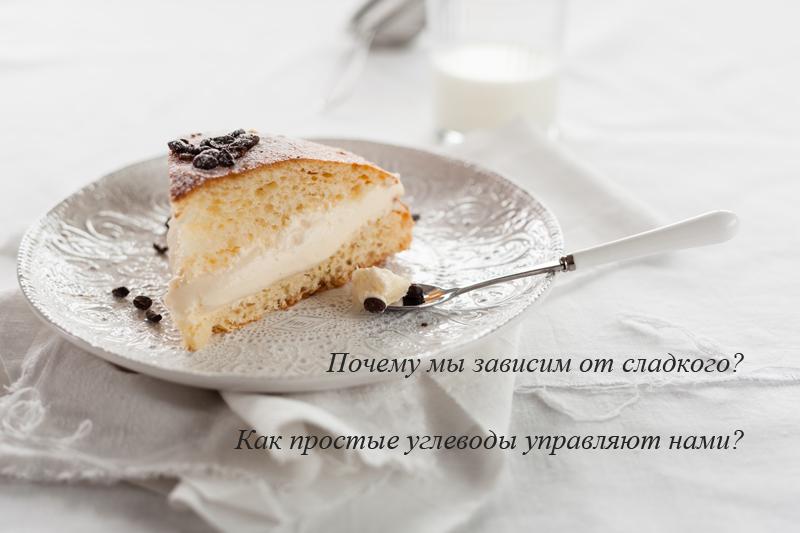 Про углеводы. Почему мы зависим от сладкого? Tropezianne-6