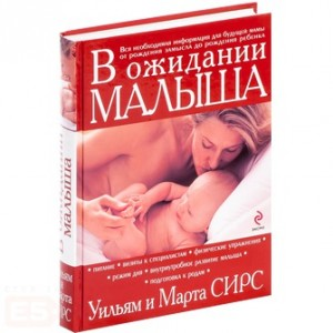 v-ojidanii-malyisha_7289212