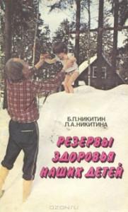B._P._Nikitin_L._A._Nikitina__Rezervy_zdorovya_nashih_detej