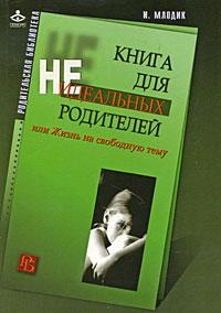 Mlodik_I.Yu.__Kniga_dlya_neidealnyh_roditelej