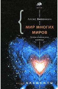 Aleks_Vilenkin__Mir_mnogih_mirov._Fiziki_v_poiskah_parallelnyh_vselennyh