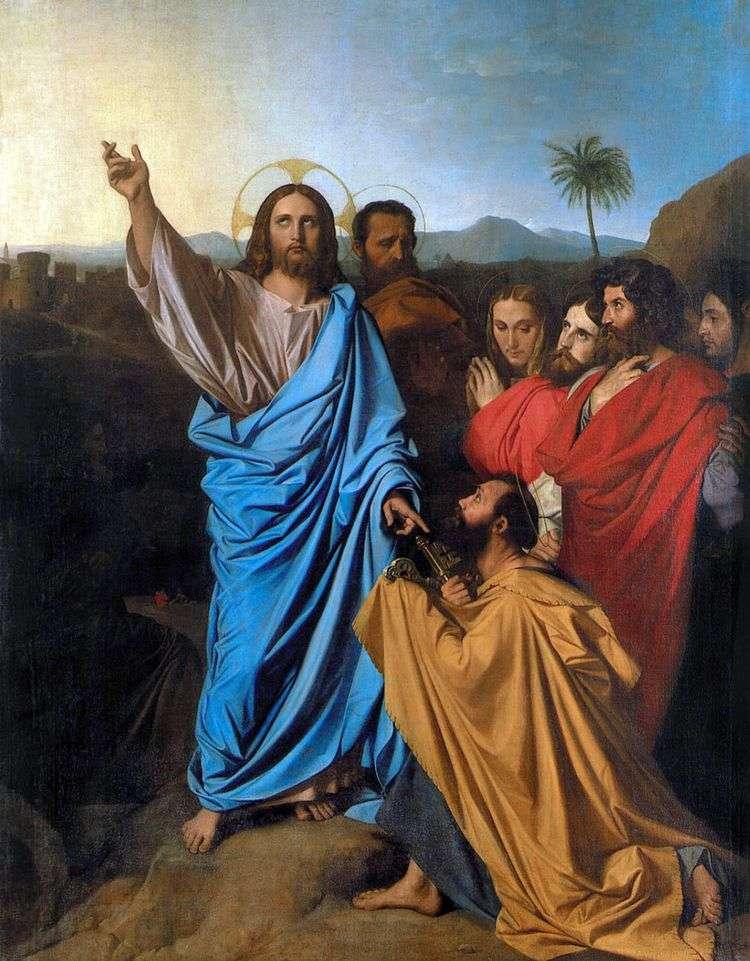 """Жан Огюст Доминик Энгр """"Христос, передающий св. Петру ключи от рая"""""""