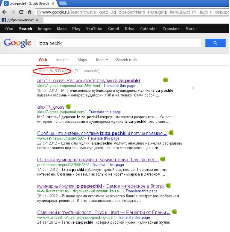 Жулик в Google