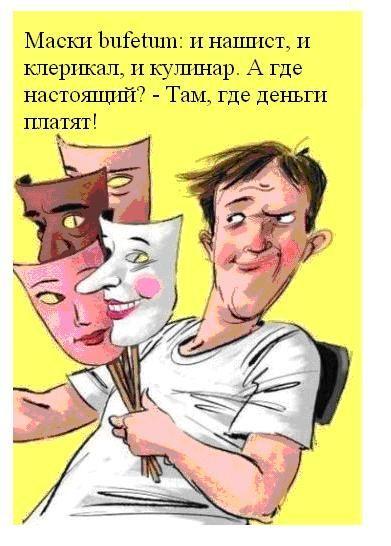 bufetum-маски