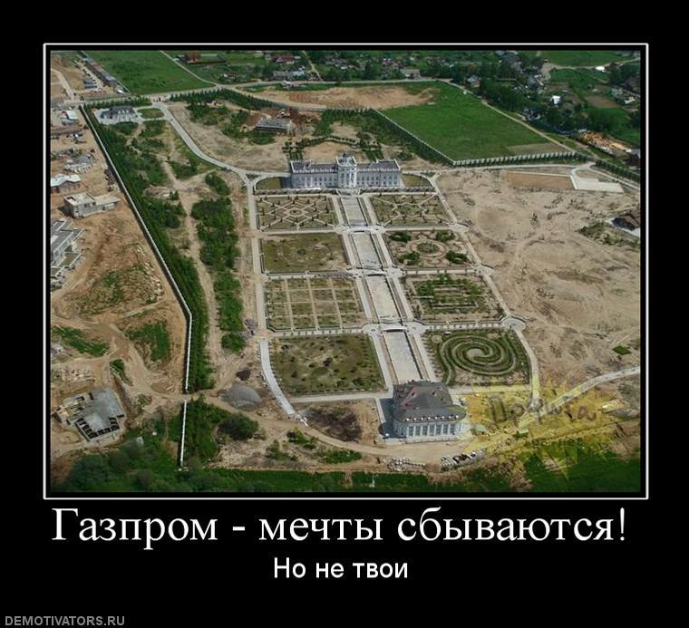 744131_gazprom-mechtyi-sbyivayutsya