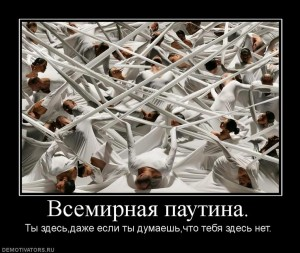 vsemirnaya-pautina-300x253
