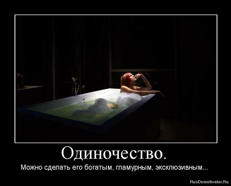 1269361830_602614_odinochestvo