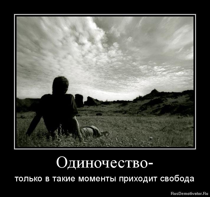 1330797336-odinochestvo-