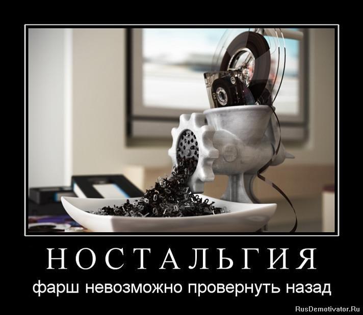 1290423044_260558_n-o-s-t-a-l-g-i-ya