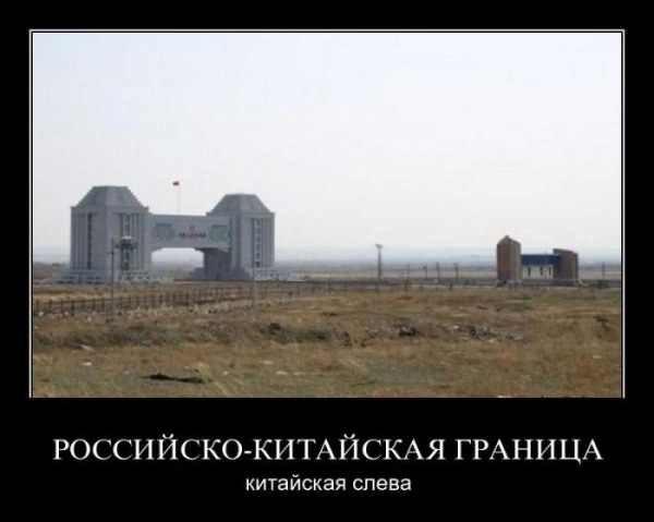 граница-смешные-демативаторы-Китай-россия-106027