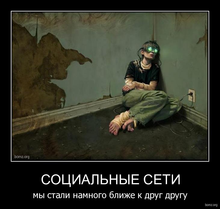 207530-2011.05.20-12.39.05-bomz.org-demotivator_sjcialniye_seti_miy_stali_namnogo_blije_k_drug_drugu