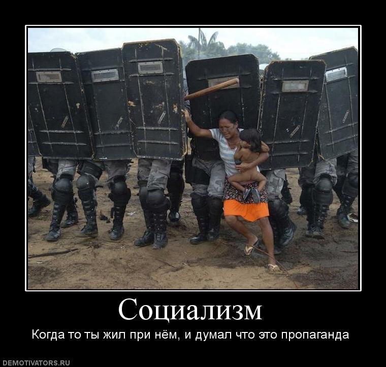 306456_sotsializm