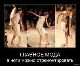 793500-2013.03.11-06.55.56-bomz.org-demotivator_glavnoe_moda_a_nogi_mojno_otremontirovat