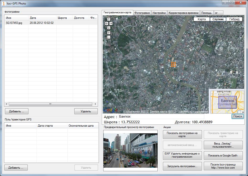 своей комфортабельности приложение в котором карта и фото фиксирует укладку