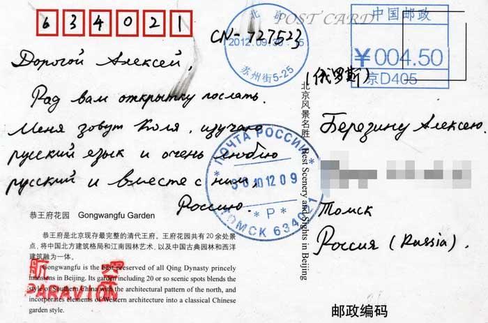 Чем подписать открытку