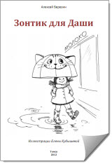 Зонтик для Даши - электронная книжка