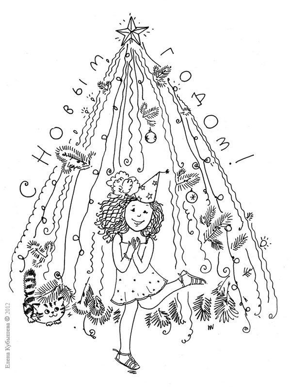 С Новым Годом! Рисунок Елены Кубышевой (super-homyak.livejournal.com)