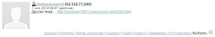 spammer2