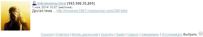 spammer3
