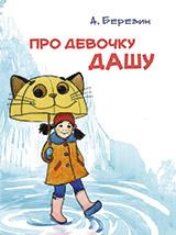 Про девочку Дашу - печатная книжка!