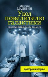 Максим Малявин. Укол повелителю галактики, или Психиатрический анамнез