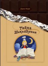 Дарья Корж - Тайна Шоколдуньи