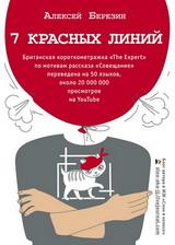 7 красных линий - печатная книжка!