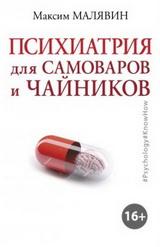 Максим Малявин. Психиатрия для самоваров и чайников