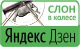 Yandex.Дзен Слон в колесе