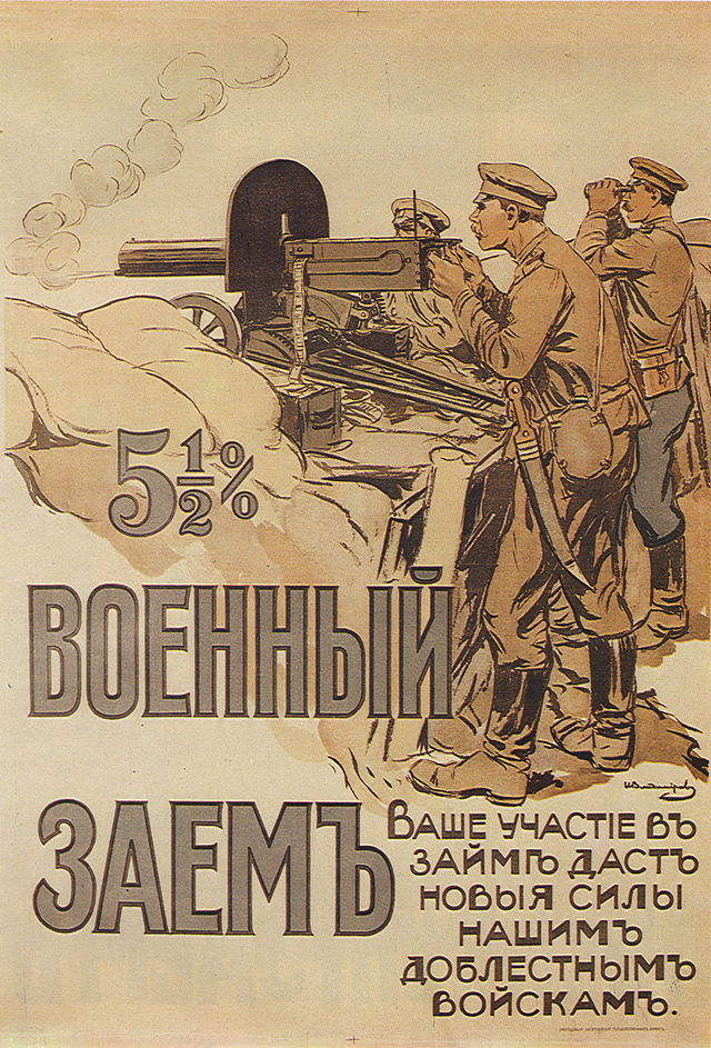 640px-Russian_poster_WWI_042