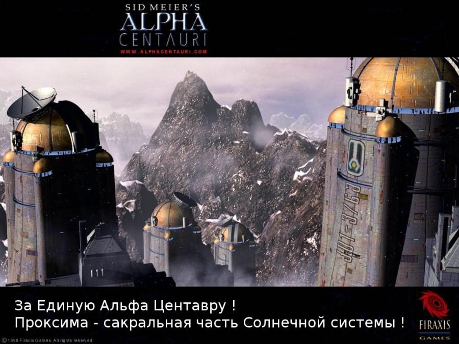 158-alpha-centauri-005-wigbu