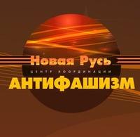 Кратко, о ситуации с Центром координации «Новая Русь».
