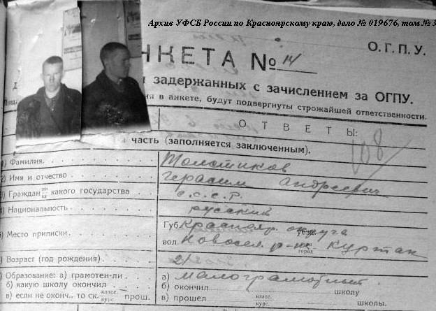 Толстиков Герасим Андреевич