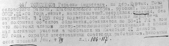 IMGP т.1 л.306